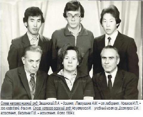 Слева направо нижний ряд Защинский Л.А. доцент Павлушина А.М. ст.лаборант Новиков И.П. зав.кафедрой, доцент