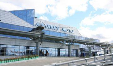 аэропорт якутск222