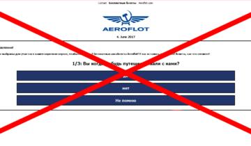 фейк конкурс аэрофлот