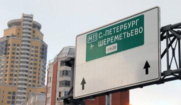 аэропорт москвы
