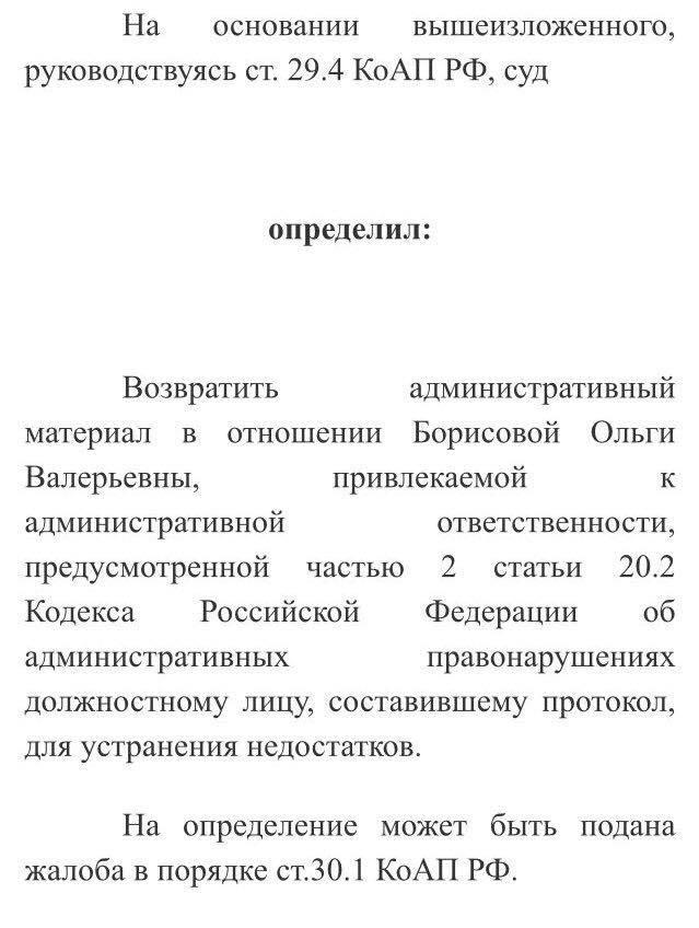 Дело Борисовой
