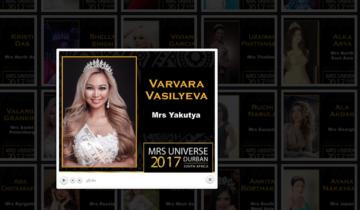 Варвара