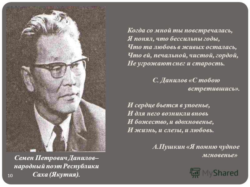 Семен Петрович Данилов