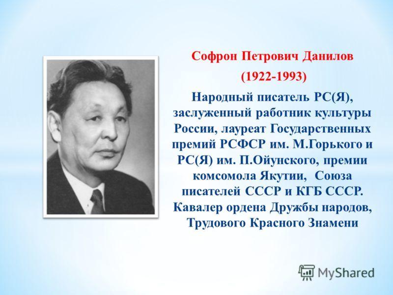 Софрон Петрович Данилов