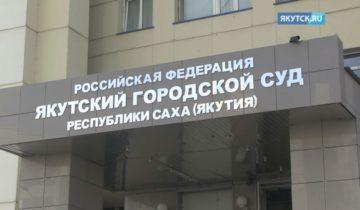Якутский городской суд