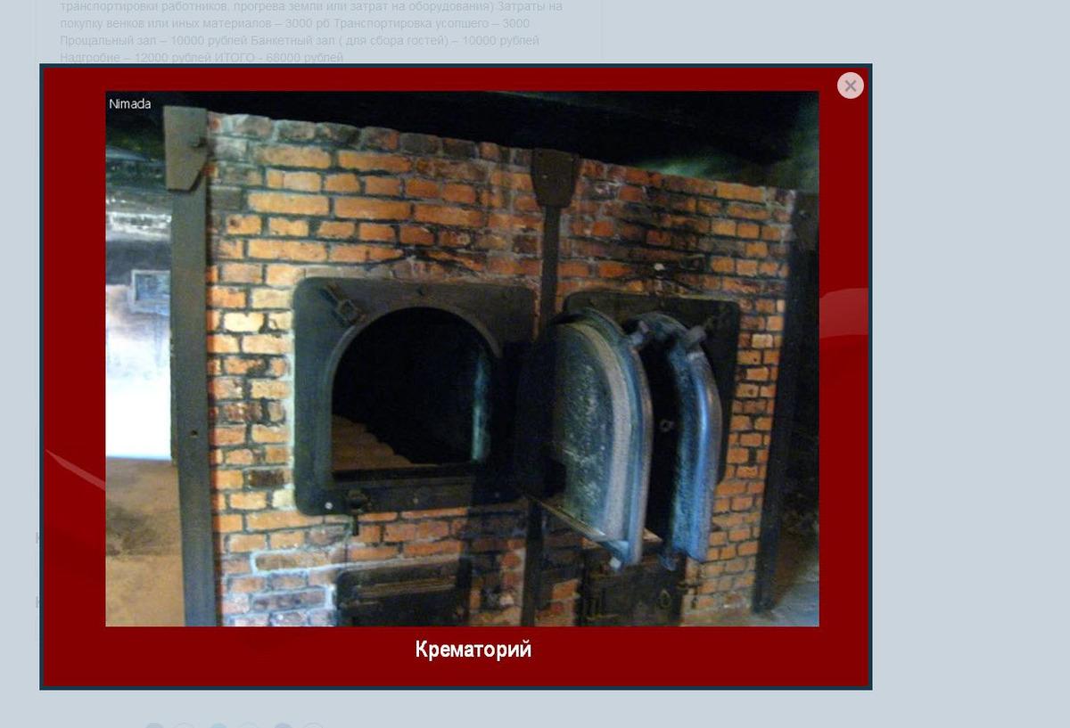 2017-11-15_10-25-13 Инициаторы строительства крематория в Якутске использовали фотографию печи из Освенцима