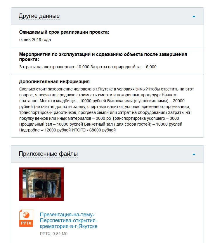 2017-11-15_10-26-23 Инициаторы строительства крематория в Якутске использовали фотографию печи из Освенцима