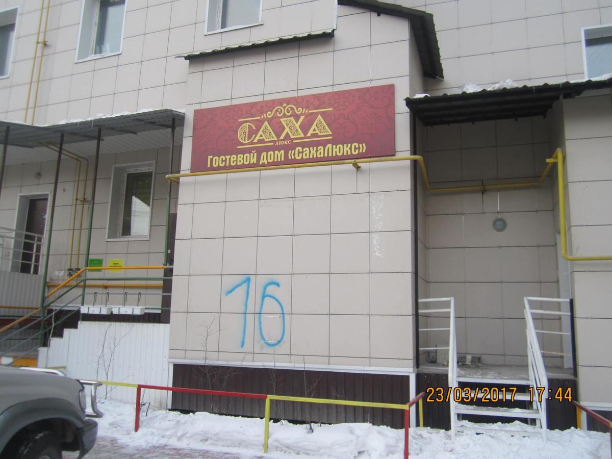 23467284_728420784023463_6571909543846970669_o В деле с гостиницей в Якутске возможен коррупционный сговор