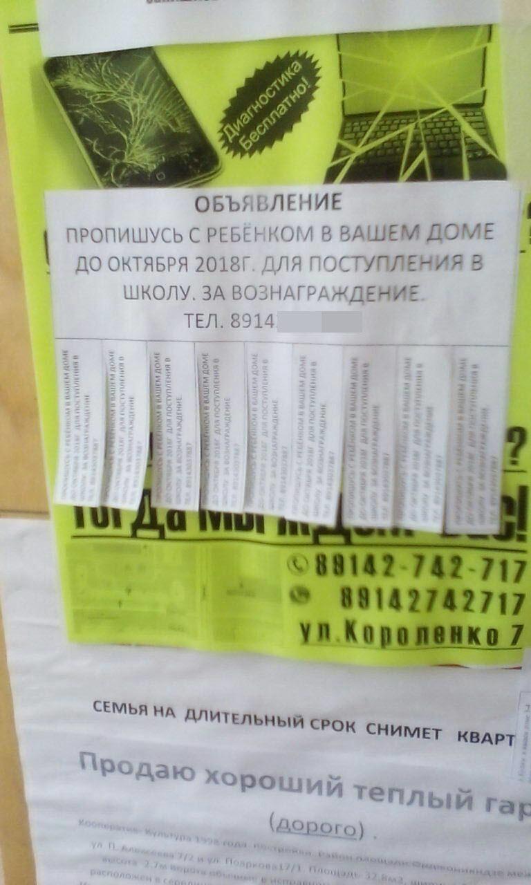 1 В связи с нехваткой школ в Якутске востребована фиктивная прописка