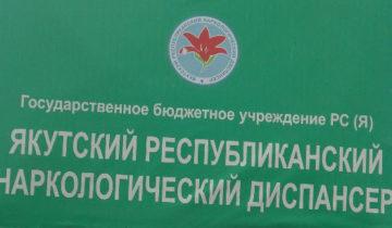 якутский наркодиспансер
