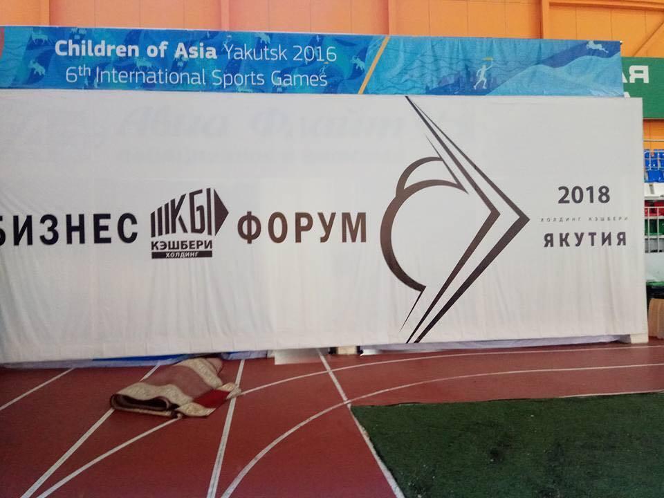 29595232_1811677038877447_7815251040713046591_n В Якутске финансовая пирамида «Кэшбери» арендовала на два дня спорткомплекс «Дохсун»