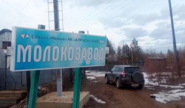 Алроса Завод новый