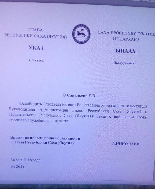 2-24-e1527675268188 Первые кадровые указы врио главы Якутии