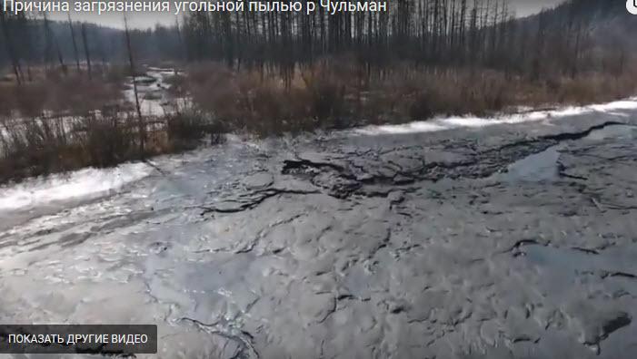 2018-05-07_10-21-58 Видеофакт: Экологическую катастрофу на реке Чульман сняли с высоты птичьего полета
