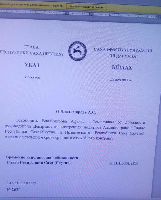 4-11-e1527675308858 Первые кадровые указы врио главы Якутии