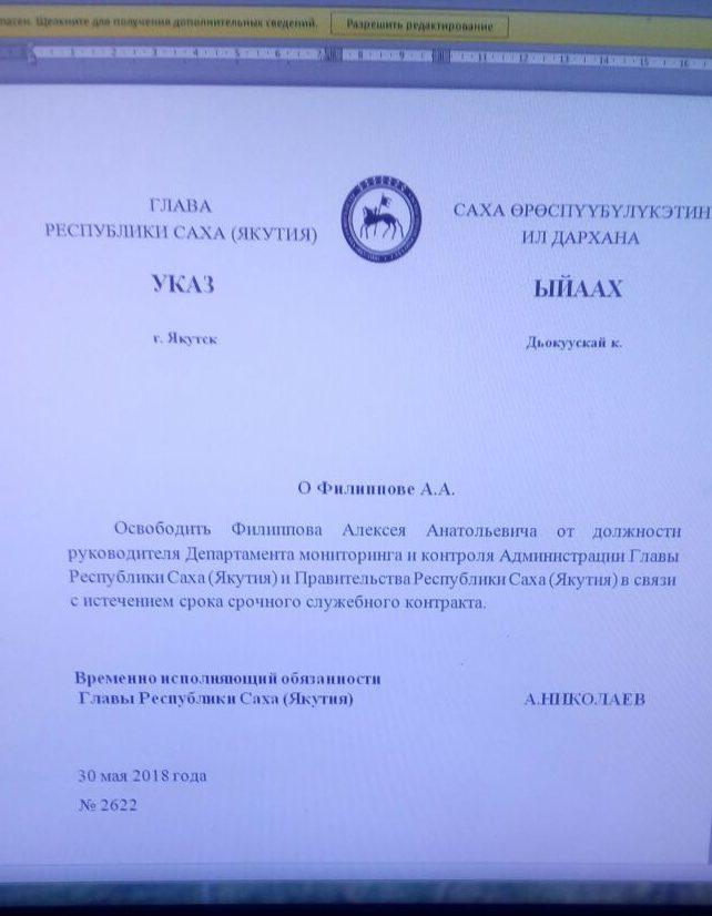 6-7-e1527675359478 Первые кадровые указы врио главы Якутии