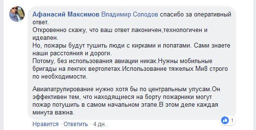 Ответ Максимова