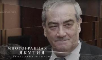 Штыров Вячеслав
