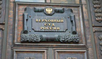 верховный суд россии, вс рф
