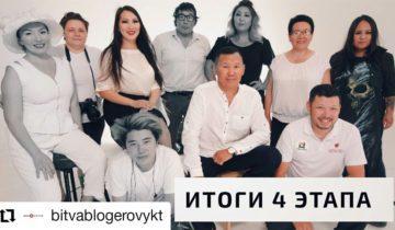 Битва блогеров2