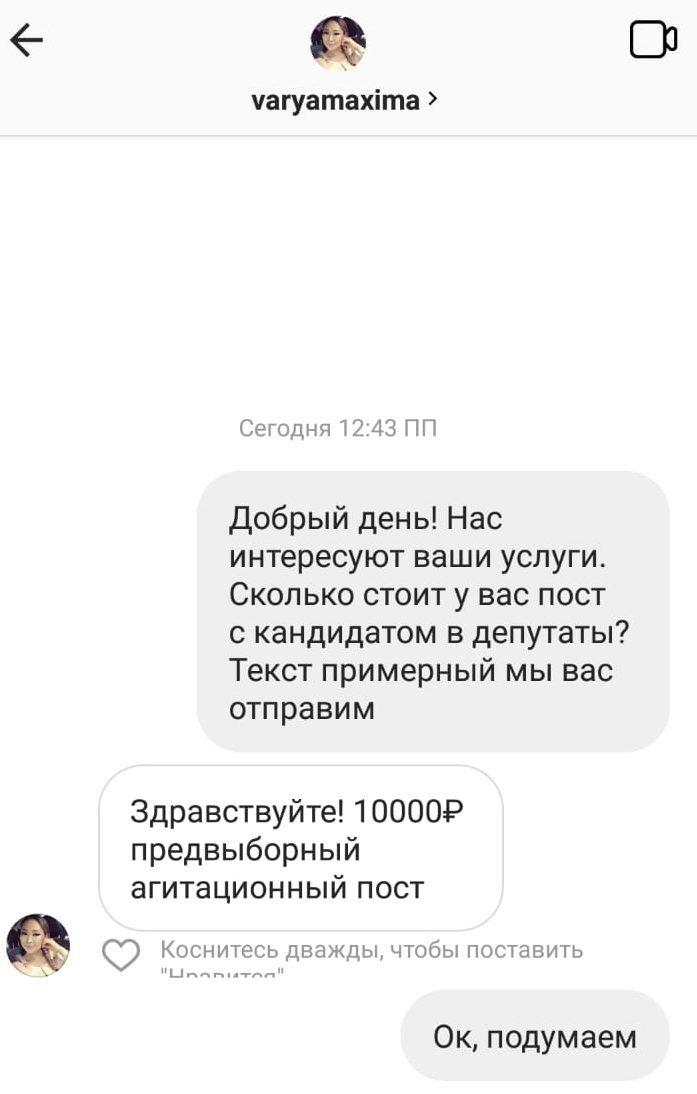Варя Максима
