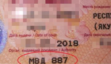 Ошибочный код заграпаспорта3