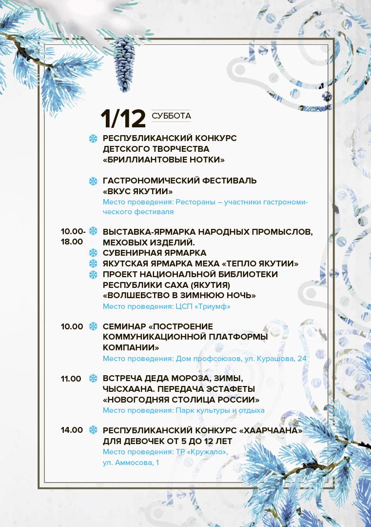 1 декабря суббота