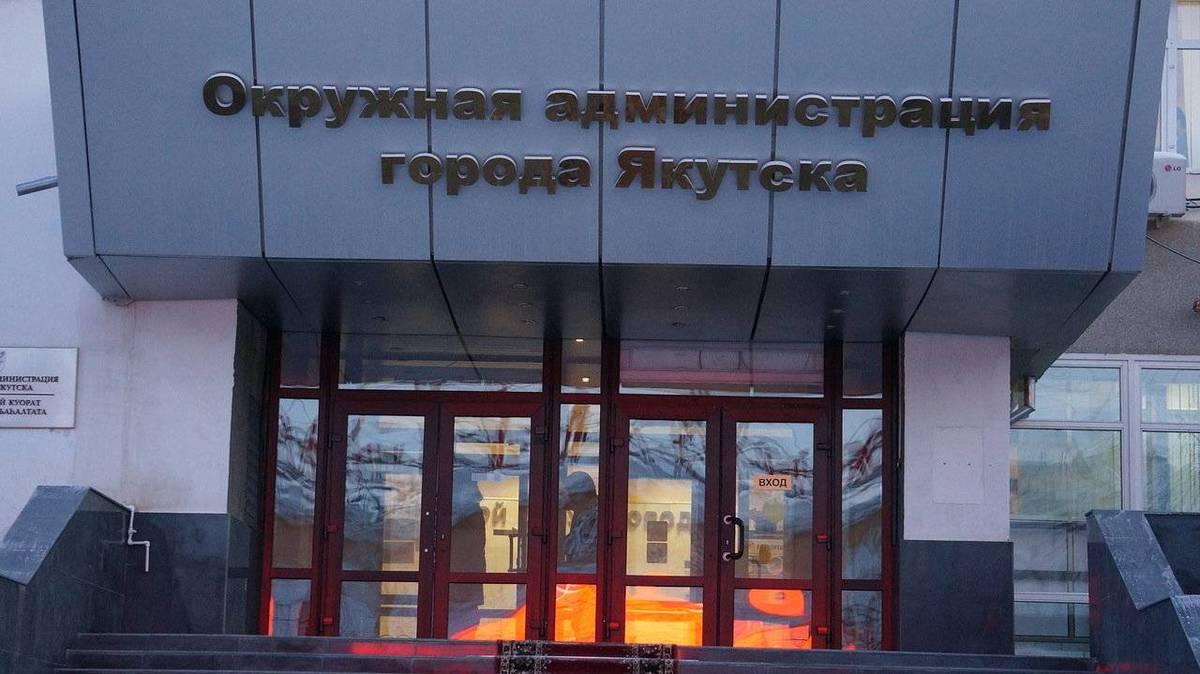 ВФСБ назвали причину проверки вмэрии Якутска