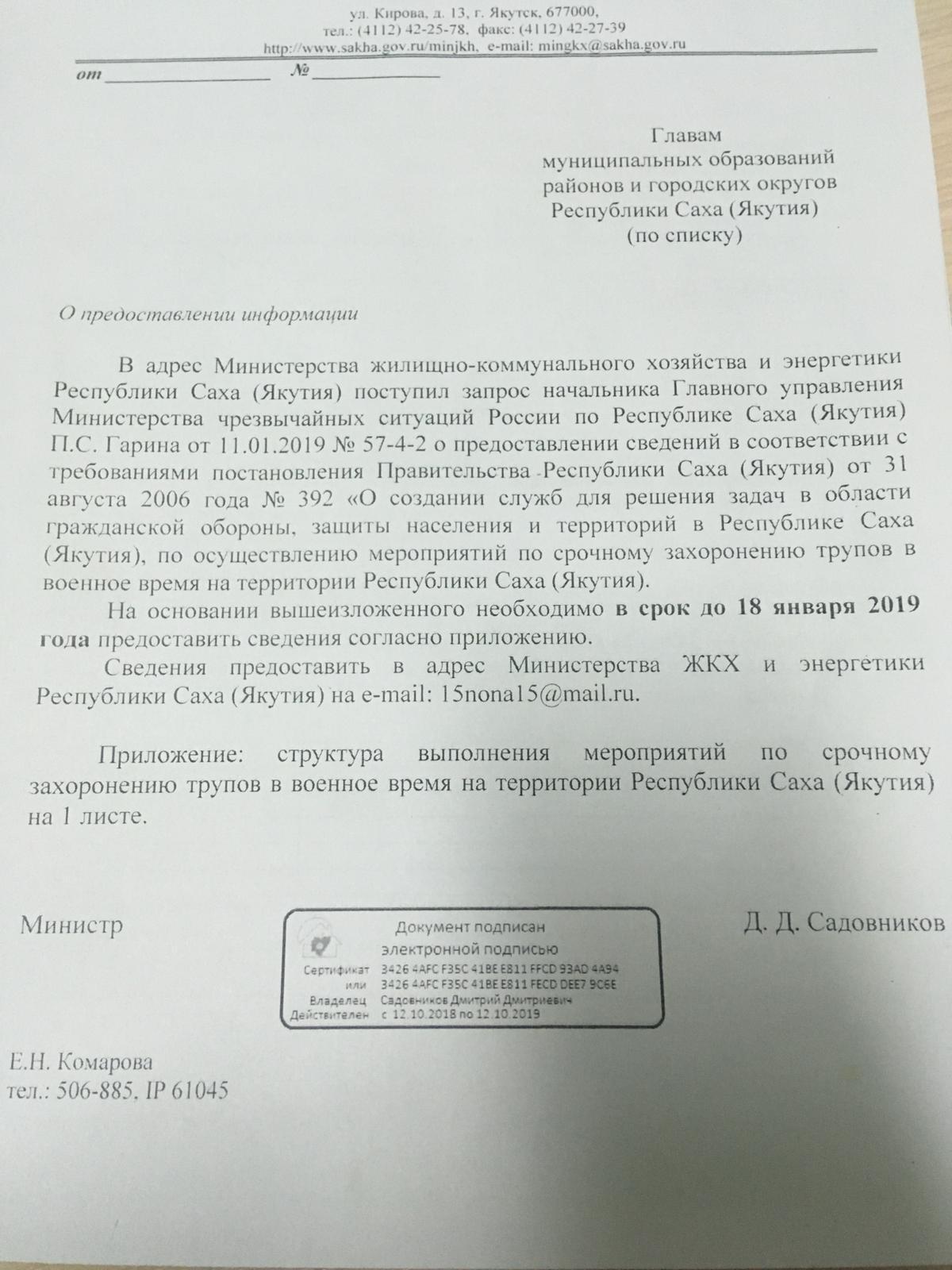 Распоряжение Дмитрий Садовников