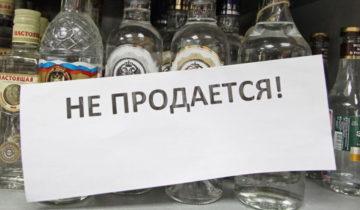 алкоголь, антиалкогольные меры
