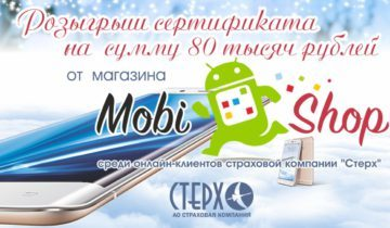 Мобишоп февраль (1)