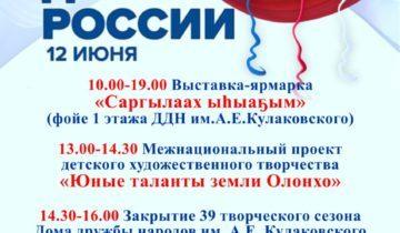 день россии А4