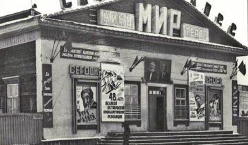 кинотеатр Мир, 1965 г.