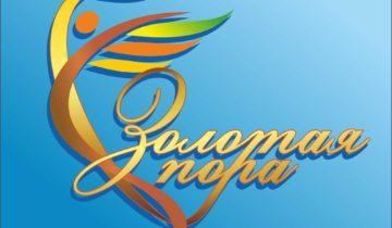 Лого Золотая пора 3