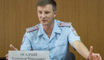 Александр Осадчий