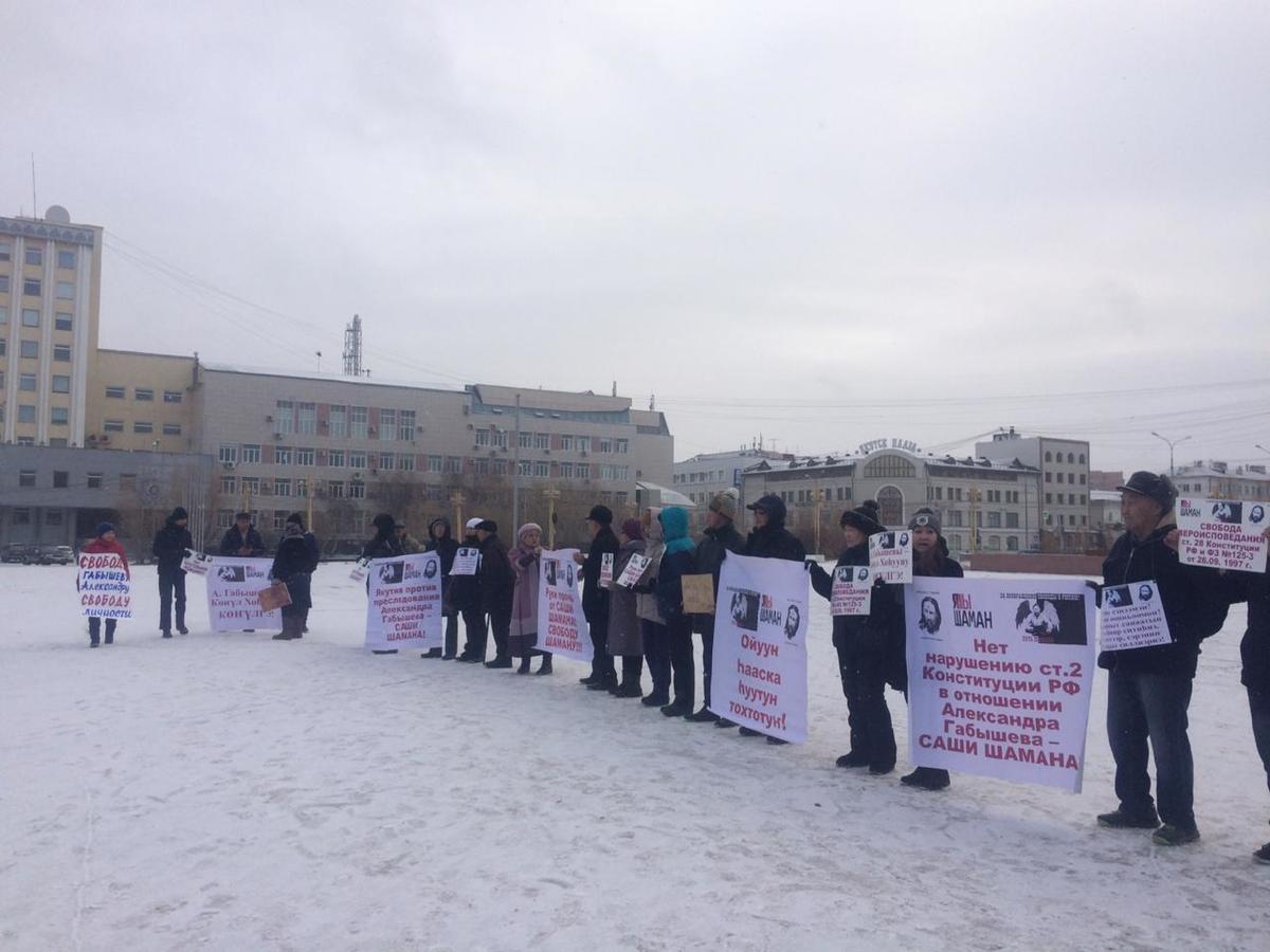 Сегодня в Якутске состоится согласованная акция в поддержку шамана Габышева